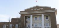 Монголбанк: Энэ сарын 01-ээс эхлэн тэтгэврийн зээл олгохгүй