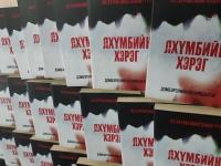 """Төрийн шагналт түүхч Д.Өлзийбаатар """"Лхүмбийн хэрэг"""" номын нээлтээ хийлээ"""