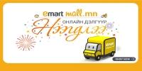 Бүрэн барааны Онлайн дэлгүүр www.emartmall.mn нээгдлээ