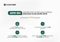 ХААН Банк 2019 онд хамгийн олон хүнийг ажлын байраар хангасан ААН-ийн нэг боллоо