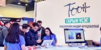 """""""ICT EXPO-2020"""" үзэсгэлэнд Голомт банкны танилцуулсан технологид суурилсан онцлох 4 үйлчилгээ"""