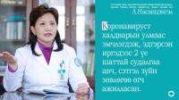 Л.Насанцэнгэл: Коронавируст халдварын улмаас эмчлэгдэж, эдгэрсэн иргэдийг судалгаанд хамрууллаа