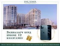 KING TOWER: Захиалагч бүрд IPHONE 12 бэлэглэнэ