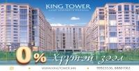 KING TOWER: 0%-ийн хүүтэй зээл