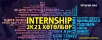 ''INTERNSHIP-2k21'' хөтөлбөрийн бүртгэл эхэллээ