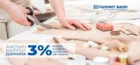 Голомт банк ''Ажлын байрыг дэмжих'' 3%-ийн зээлийн хүсэлтийг хүлээн авч байна