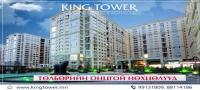 KING TOWER: Төлбөрийн онцгой нөхцөлүүд