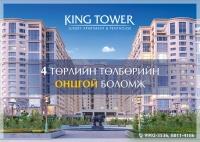 KING TOWER: Төлбөрийн онцгой боломжууд