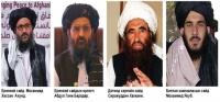 Талибанчууд засгийн газрын бүрэлдэхүүнээ танилцууллаа