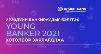 Голомт банк ирээдүйн банкируудыг бэлтгэх ''Young Banker-2021'' хөтөлбөр зарлалаа